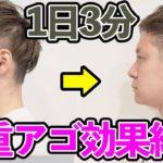 【二重アゴ】1日3分で解消する舌トレ!(フェイスライン改善)