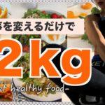 これで1週間2kg落ちた私のストックダイエット飯見せます!【コストコ】// WEIGHT LOSS MEAL PREP FOR WOMEN
