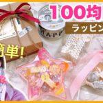 【超簡単】ラッピングアレンジ5選◆ 100均DIY!バレンタインの友チョコ、義理チョコ、本命に!ダイソー セリアで簡単!DAISO Seria