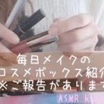 【ASMR】【囁き声】毎日メイクのコスメボックス紹介/最後にご報告があります🐾【音フェチ】