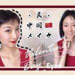 初投稿【真・中国メイク】超簡単チャイボーグメイクChinese make up by Chinese 中国风妆容