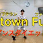 【Uptown Funk/Bruno Mars】ダンスダイエット(初心者向け)♪痩せる簡単エクササイズ!!~踊ってみた~