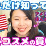 【海外旅行】コスメを英語で?簡単英会話!セフォラで使えるワンポイントフレーズも✨