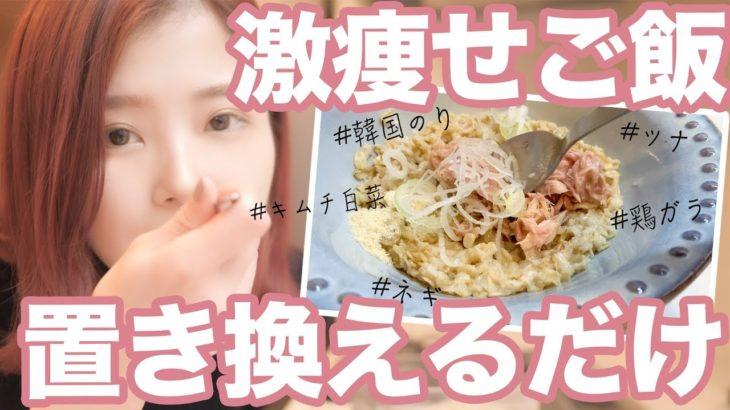 美味しいのに痩せるとか幸せすぎるオートミールレシピ2選!【ダイエット】// my favorite oatmeal recipe