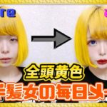 【2020年】派手髪女子の最新毎日メイク!【春】