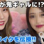 【AKB48】現役アイドルの毎日メイク初公開!【もぎ→おん編】