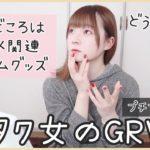 【GRWM】プチプラコスメ縛りな毎日メイク(量産型メイクやってみたい)【雑談】