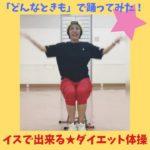 イスで出来る 簡単ダイエット体操 【Izmic Be STUDIO】池袋ダンススタジオ