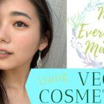 『ヴィーガンコスメで毎日メイク&オススメ紹介|My Everyday Makeup Only Using Vegan Cosmetics』