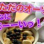【週末も孤独なOLのヘルシーモーニング】簡単に作れるオートミールで健康な朝食を♪【ダイエットにも】