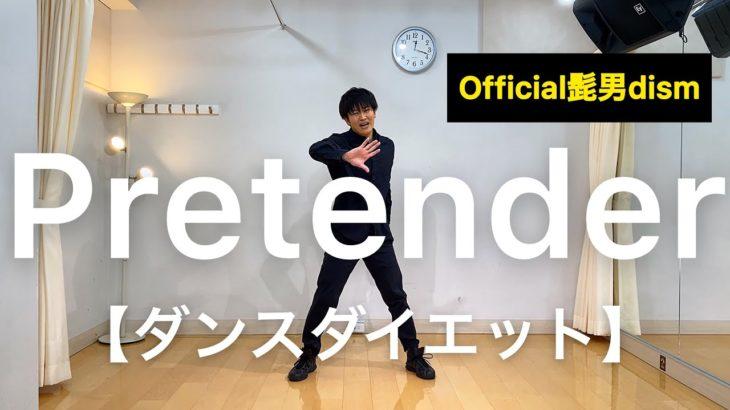 プリ テンダー カバー プリテンダー ギターカバー / Official髭男dism