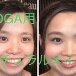 YOGAやフィットネス用スーパーナチュラルメイク4・二重・目の印象が弱い人メイク・手抜きメイク・簡単メイク / Facial Designer NoLi