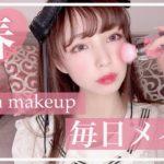 【春メイク】ロリータの毎日メイク~everyday Make-up~