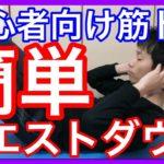 【ダイエット】筋トレ初心者向け!簡単でお腹を引き締める腹筋運動!