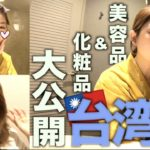 【毎日メイク】台湾人の普段のメイク方法を紹介するよ【コスメ】