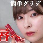 【韓国メイク】簡単ぷるるんグラデーションリップの塗り方💄
