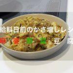 【ダイエット】簡単!給料日前に最適かさ増しレシピ!麻婆野菜豆腐