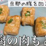 簡単!節約ダイエット☆豆腐の肉巻き【低糖質レシピ/痩せる夜食】