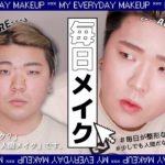 【毎日メイク】化物→厚化粧おじさんの進化の過程【メンズメイク】