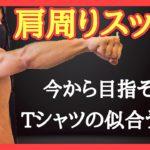 【楽トレ】肩スッキリトレーニング【簡単ダイエット・トレーニング】