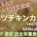 【ダイエット・減量】沼超え?簡単激ウマ完全栄養食オートミールチキンカレー
