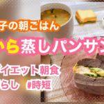 【ダイエット】おから蒸しパンサンド 腹筋女子とある日の朝食 一人暮らし女子 時短簡単