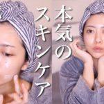 肌質が変わる25歳本気のスキンケア!毛穴・ニキビ・乾燥対策