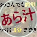 【簡単5分・男のダイエットレシピ】素人がつくるサバ缶のあら汁!うま過ぎてクセになる【鯖缶・料理初心者】