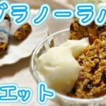 【5分レシピ】自家製グラノーラバーでおいしくきれいに!簡単ダイエットおやつお砂糖バター小麦粉なしです!【スイーツレシピ】