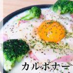 【簡単5分】絶品ダイエット飯【カルボナーラ豆腐】を#家で一緒にやってみよう!