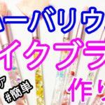 【安い!簡単!】ハーバリウムメイクブラシを作ろう♪【女子力UP】