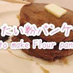 【ダイエットおやつ】簡単はったい粉の和風パンケーキ〜小麦粉にしたら簡単パンケーキ〜/how to make Flour pancakes