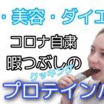 【ダイエット】コロナ自粛中!簡単プロテインバー