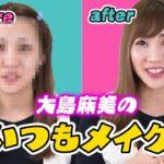 【毎日メイク】大島麻美の普段メイクを紹介します!【すっぴん初公開】