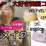 [韓国コスメ]毎日メイクに憧れていたパンスト依存性によるパンスト依存毎日メイク🧑🦲韓国コスメを使ってベースメイク❤️