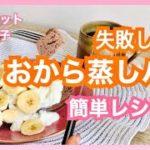 超簡単【おから蒸しパン】ダイエット中でも食べられる!失敗しないダイエットレシピ|朝食におすすめココアパンケーキ風