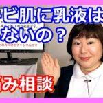 【お悩み相談動画】ニキビに乳液はつけない方がいいの?