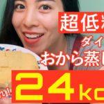 超簡単!おからパウダーで作る蒸しパン!【ダイエットレシピ】