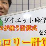 【ダイエット座学④】ダイエットの肝!!誰でも簡単に出来るカロリー計算!