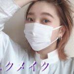 【マスクメイク】簡単☆朝の10分マスクメイク