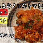 【ダイエットご飯】超簡単、1ヶ月で5kg痩せる絶品鳥ももとキノコのトマト煮込み