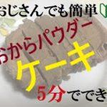 【簡単5分・男のダイエットレシピ】甘い物を食べたい・おからパウダーケーキ!幸せ【お菓子・料理初心者】