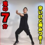 【鬼の7分】痩せるダンスで簡単ダイエット!【痩せすぎ注意ダンス】を踊ってみたので #家で一緒にやってみよう