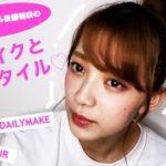 【プチプラお家メイク】元AKB48後藤萌咲の毎日メイク&ヘア♡【JELLY】