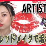 【毎日メイク】ARTISTRYで夏の垢抜けメイク!