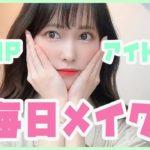 【すっぴん】Kpopアイドル直伝!ナチュラルに盛れる毎日メイク【クマ隠し】