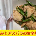 [OL風メイク]女子が作る元気になる簡単レシピ ~ささみとアスパラの甘辛炒め~