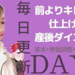 【産後ダイエット】マネするだけ✨で簡単!!美bodyメソッド完了♥️骨盤調整エクササイズ【ダイエット初心者】day4