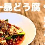 【糖質制限ダイエット】簡単おすすめレシピ『麻婆豆腐』糖質7g