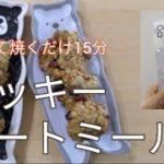 【オートミール】ダイエットクッキー/簡単レシピ/oatmeal/오트밀